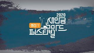 2020 새만금 노마드 랜선 페스티벌