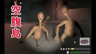 怪物がどこまでも追ってくる 空腹島 Ver.1.04