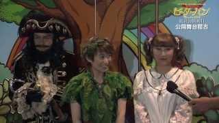 ブロードウェイミュージカル「ピーターパン」。東京公演初日に公開舞台...