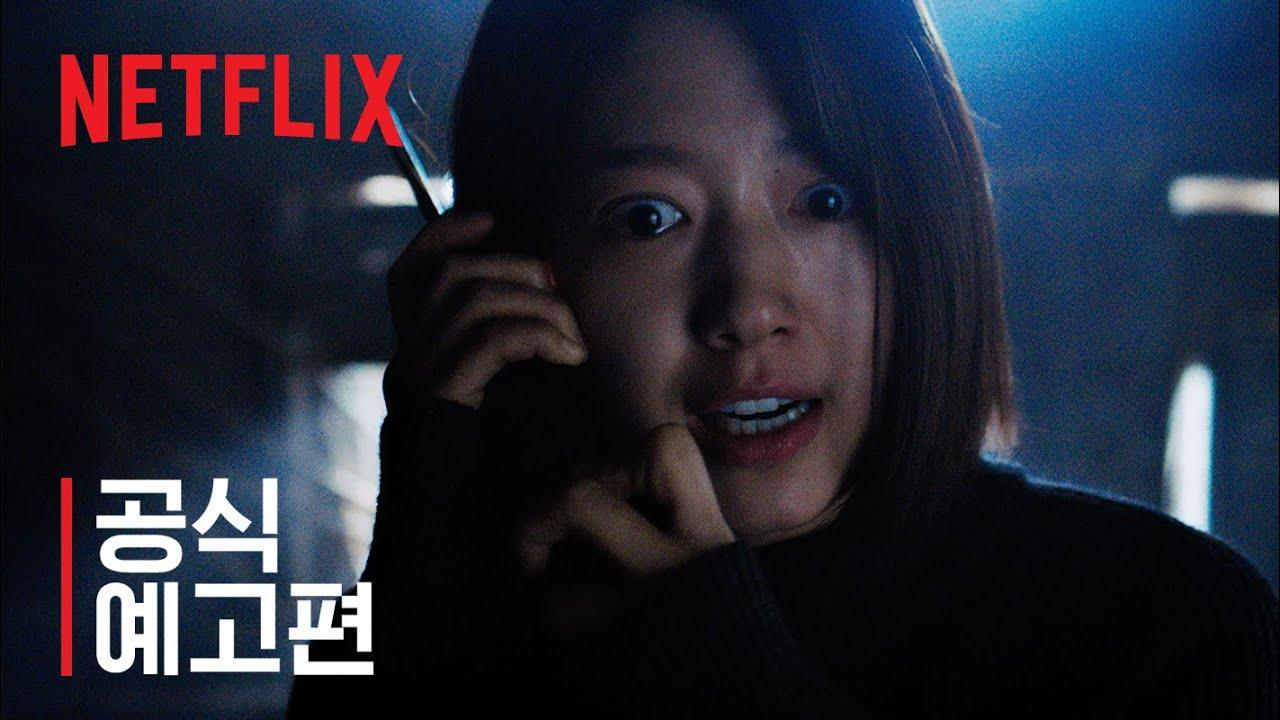 콜 | 공식 예고편 | Netflix