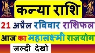 कन्या राशि, 21 अप्रैल 2019 रविवार, आज मिलेगी इस महालक्ष्मी राजयोग कि कृपा, जानो पूरा राशिफल ।। Kanya