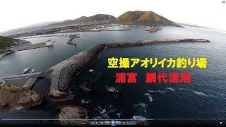 空撮アオリイカ釣り場(鳥取)浦富 網代漁港