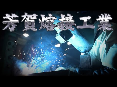 有限会社芳賀熔接工業企業紹介動画サムネイル