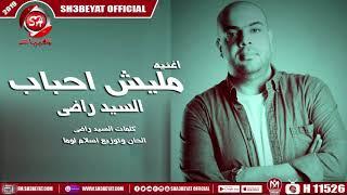 اغنية مليش احباب - السيد راضى  - 2019 - ELSAYED RADY - MALESH AHBAB