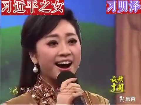 习近平女儿歌唱祖国边疆