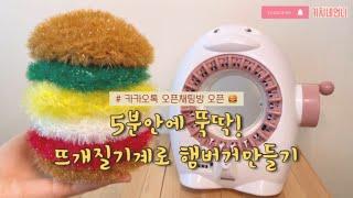 뜨개질 초보를 위한~ 벨루가 니팅머신으로 햄버거 수세…