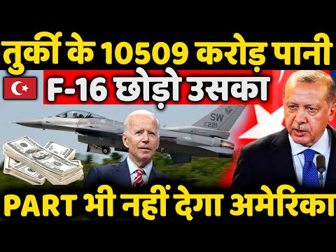 Turkey Lost 10509 Crore In USA 100 F-35 Is Dream But F-16 Sale Also Rejected By USA ?