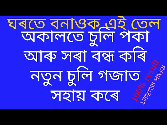 100% Affective , How to make oil of white hair control,hair loss control oil at home,home remedy  8