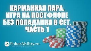 Покер обучение | Карманная пара. Игра на постфлопе без попадания в сет. Часть 1