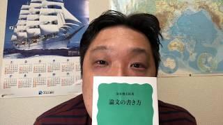 【小論文対策】欠かせない!権威・岩波新書!