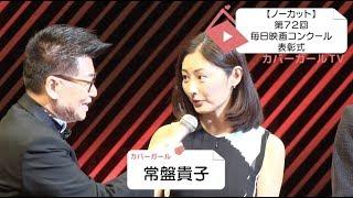 15日、ミューザ川崎シンフォニーホールにて第72回毎日映画コンクールの...
