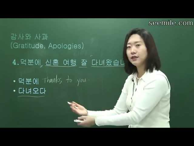 [Learn Korean Language]  12. Thanks, Gratitude, Apologies, 감사, 사과, ~아서, ~어서 표현