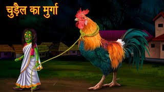 चुड़ैल का मुर्गा | Witch's Big Chicken | Horror Stories in Hindi | Witch Stories | Chudail Ki Kahani