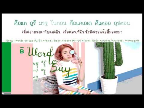 Baek Ah Yeon - 할 말 (Words To Say)