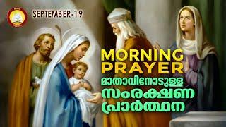 മാതാവിനോടുള്ള പ്രഭാത സംരക്ഷണ പ്രാര്ത്ഥന The Immaculate Heart of Mother Mary Prayer 19th SEP 2021