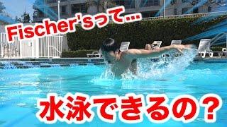 あの、フィッシャーズって水泳はできるんですか??