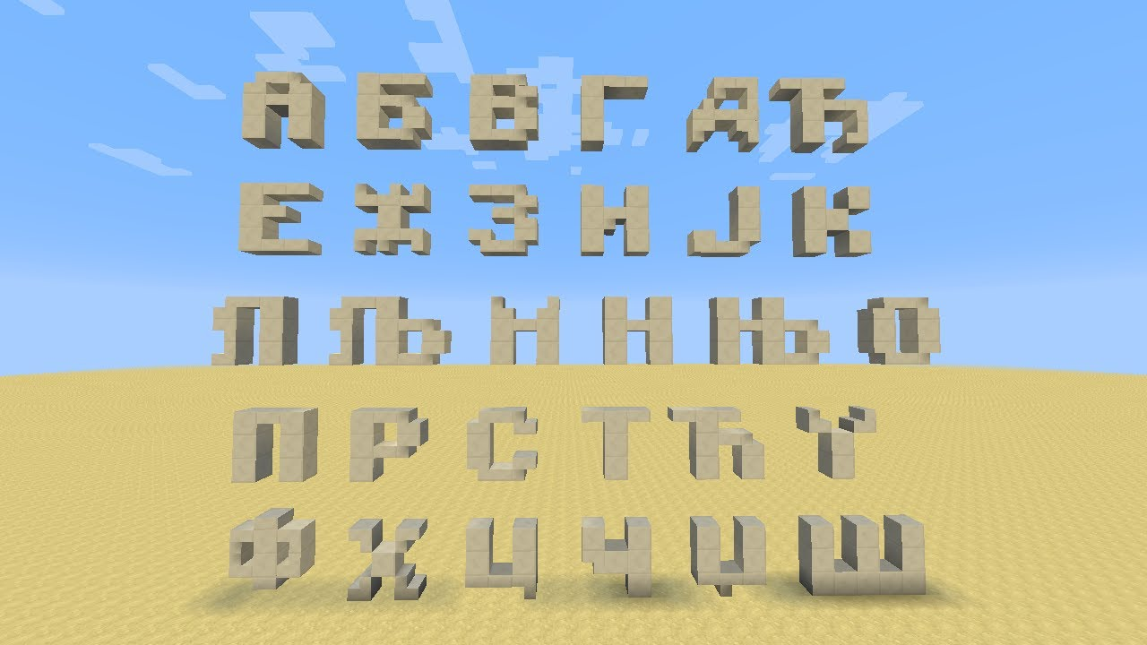 How To Make The Letter V In Minecraft