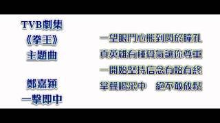 Repeat youtube video [完整版+下載Link] 鄭嘉穎 - 一擊即中 (劇集《拳王》主題曲)