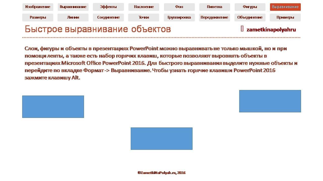 Быстрое выравнивание объектов и слоев в презентациях PowerPoint 2016