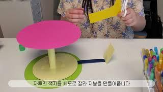 색지로 회전목마 만들기 | paper craft | 미…