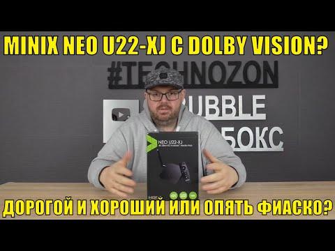 ТВ БОКС MINIX NEO U22-XJ С DOLBY VISION? ДОРОГОЙ И ХОРОШИЙ ИЛИ ОПЯТЬ ФИАСКО? ЧЕСТНЫЙ И ПОЛНЫЙ ОБЗОР