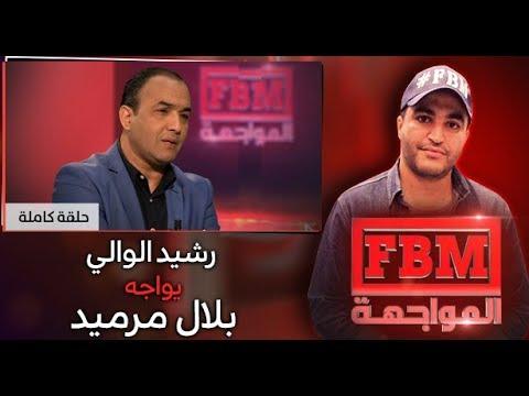 المواجهة FBM : رشيد الوالي في مواجهة بلال مرميد