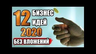 ТОП10 БИЗНЕС ИДЕЙ 2020 С НУЛЯ - успешные с минимальными вложениями