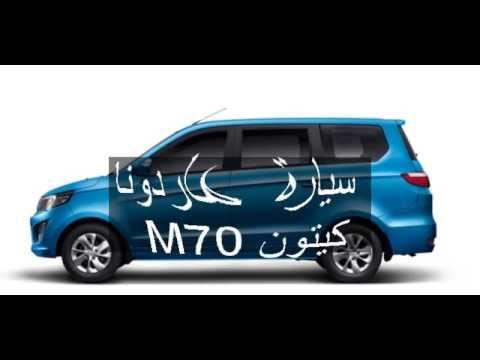 ارخص سياره عائلية فى مصر بسعر 76000 بعد تعويم الجنيه و بسعة 1500 سي
