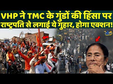 बंगाल में हिंदुओं की हत्या पर VHP ने राष्ट्रपति से कर डाली अ
