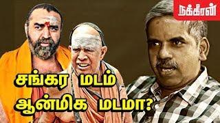 இவங்க எதுக்கு இருக்காங்க?Advocate Elangovan | Vijayendrar | Vairamuthu | Andal Issue | Jeeyar | NT10