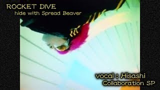 ROCKET DIVE (hide with Spread Beaver) を 歌ってみました。 Hisashi.A...