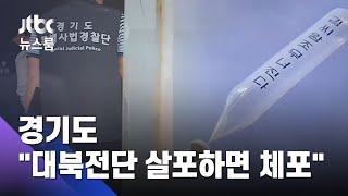 """대북전단 100만장 살포 예고…이재명 """"현행범 체포"""" / JTBC 뉴스룸"""