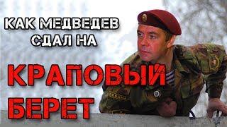 Как Дмитрий Медведев получил КРАПОВЫЙ БЕРЕТ