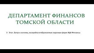АЦК Финансы