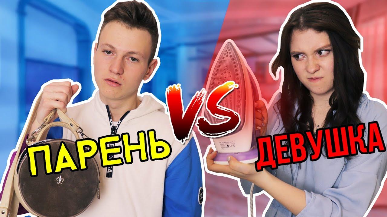 ПАРЕНЬ vs ДЕВУШКА