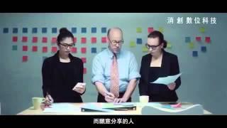共享經濟 消創會 1分半影片