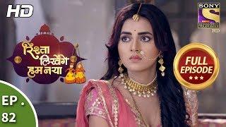 Rishta Likhenge Hum Naya - Ep 82 - Full Episode - 28th  February, 2018
