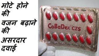 Cobadex czs Tablet | मोटे होने की वजन बढ़ाने की असरदार दवाई | Uses Side Efeects