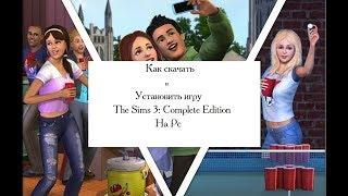 Как скачать The Sims 3: Complete Edition 2009-2013 через торрент ? Установка и первый запуск игры