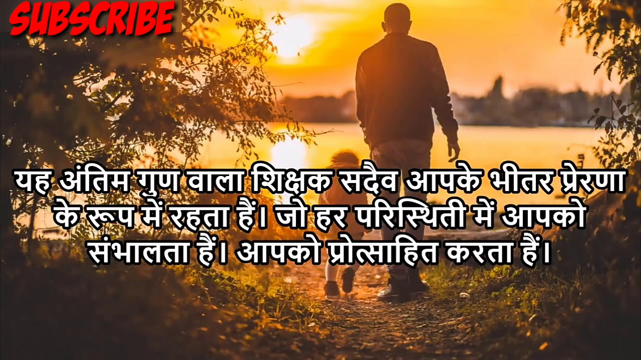 Teachers day special quotes, shayari and wishes (new)|| in hindi ||शिक्षक  दिवस