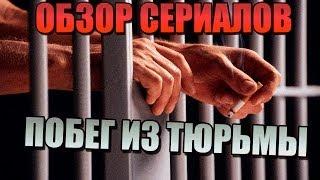 Обзор Сериалов - ПОБЕГ ИЗ ТЮРЬМЫ!