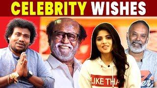 Thalaivar Special | ரஜினியிடம் உங்களுக்கு பிடித்தது? Rajinikanth Birthday Celebrities wishes