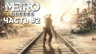 ЗАПЛЕВАЛИ КРЕВЕТКИ [Metro Exodus] Часть #2
