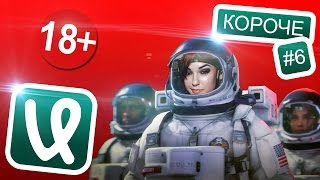 Короче! #6: Порно в космосе!