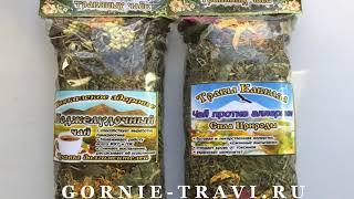 Сбор трав для похудения и очищения травы Gornie-travi.ru