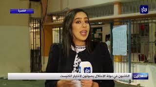 آخر مستجدات انتخابات الكنيست (17/9/2019)
