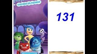 Как пройти 131 Головоломка: шарики за ролики? Disney Inside Out Thought Bubbles - Level 131