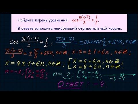 Как найти наибольший отрицательный корень тригонометрического уравнения