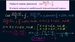 Задание 5 ЕГЭ по математике. Урок 24