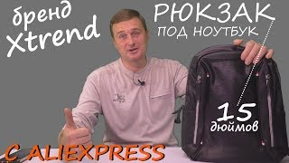 Рюкзак для 15 дюймового ноутбука с AliExpress от Xtrend